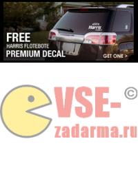 бесплатная наклейка на автомобиль harris 2014