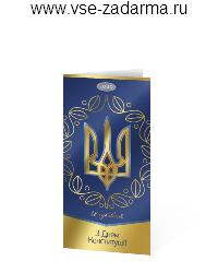 бесплатная открытка с гербом украины - 02 08 2014