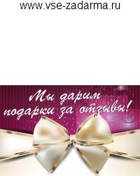 бесплатное зеркальце в подарок - 09 11 2014