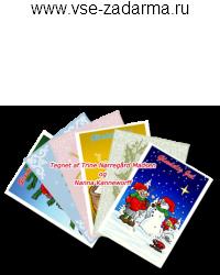 бесплатные открытки trianglens - 14 12 2014
