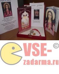бесплатные подарки от церковной организации 2014
