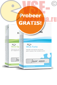 бесплатный образец витаминов fitforme wls 2013