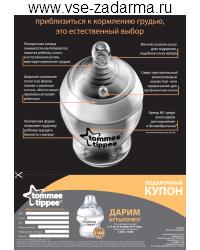 бесплатный подарок бутылочка - 20 11 2014