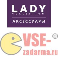 бесплатный подарок зазаполнение анкеты lady collection 2013