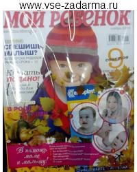 бесплатный подарок при покупке журнала мой ребёнок - 19 10 2014