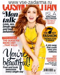 Подарки от журнала Cosmopolitan