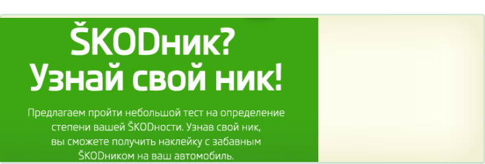 шкода-2013