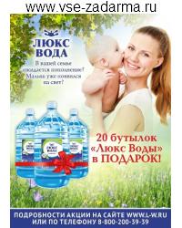 60 литров минеральной воды в подарок - 16 10 2014
