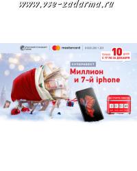 Акция банк подарков русский стандарт