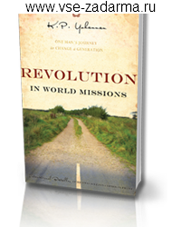 "Бесплатная книга ""Revolution in World Missions"""